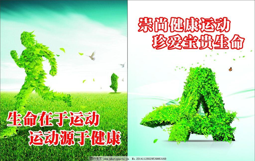 运动 健康 热爱生命 绿色 跑步 生命 设计 广告设计 广告设计 cdr