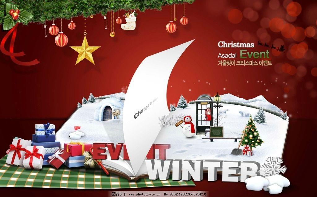 圣诞节广告 圣诞节日 圣诞节图片 圣诞节贺卡 圣诞节 设计 广告设计