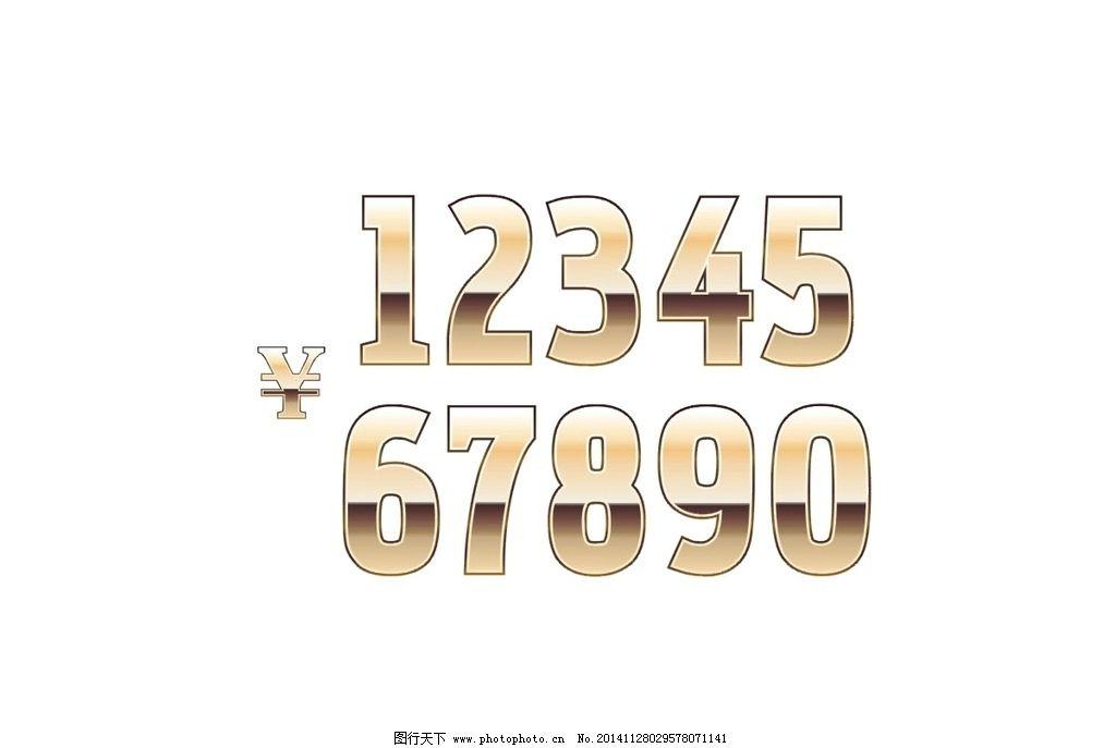 数字 阿拉伯数字 艺术字体 (1024x687)-发光,3d立体数字图片