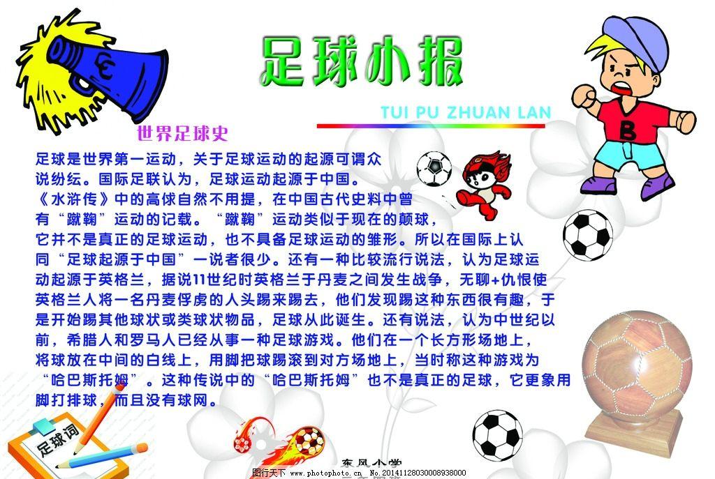 小学生小报 学生小报 足球 足球小报 热爱足球 设计 广告设计 海报图片