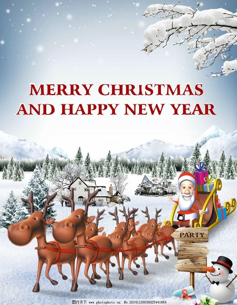 麋鹿 圣诞老人 雪人 下雪 房子 雪松 圣诞树 雪山 礼品盒 设计 广告