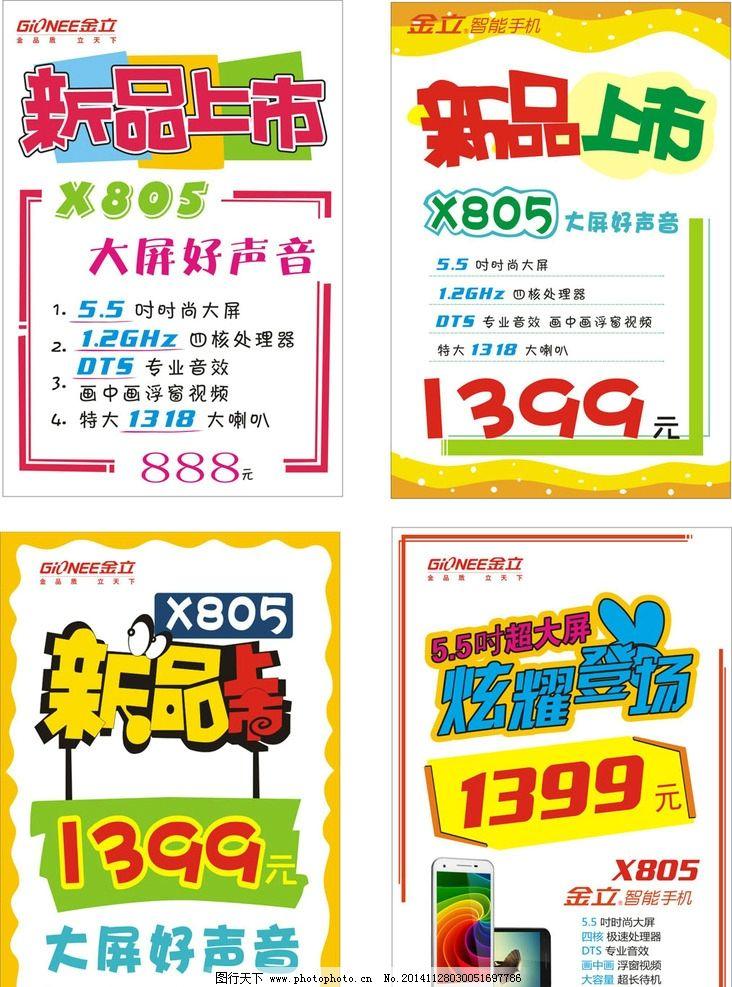宣传海报 海报设计 pop海报 手机宣传海报 手写海报 手写海报 设计 广