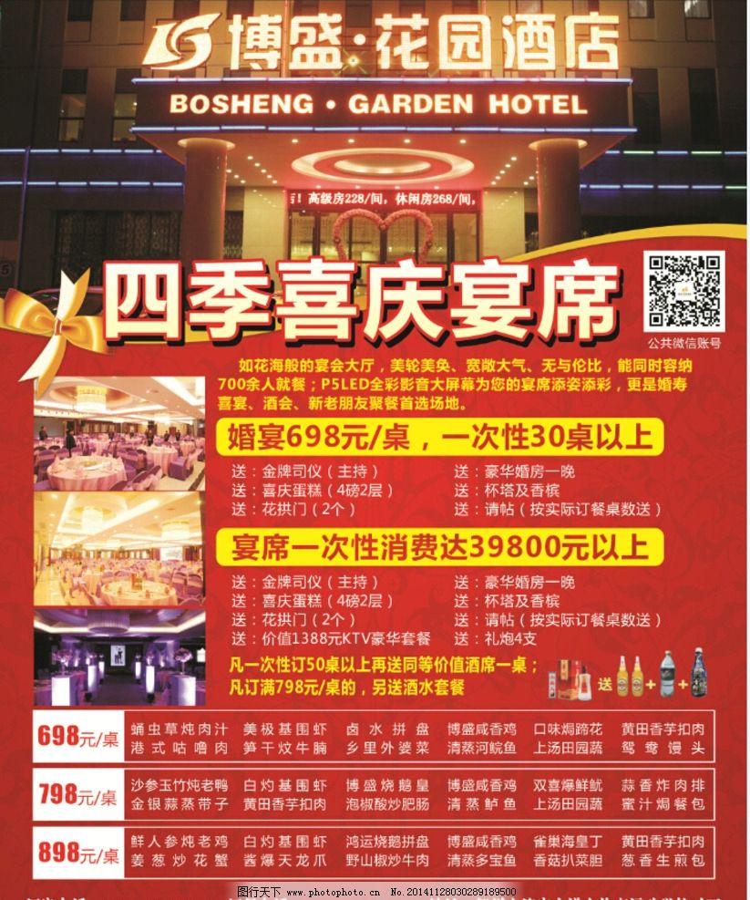 博盛花园 酒店 宴席 喜宴 酒席 喜庆 饭店 喜酒 设计 广告设计 dm宣传
