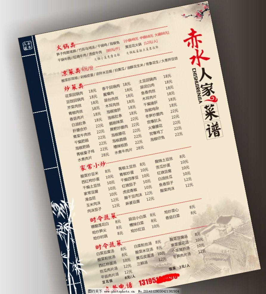 书籍菜谱 装帧风格 餐牌设计 餐牌 点菜单 仿古设计 仿古菜单 设计