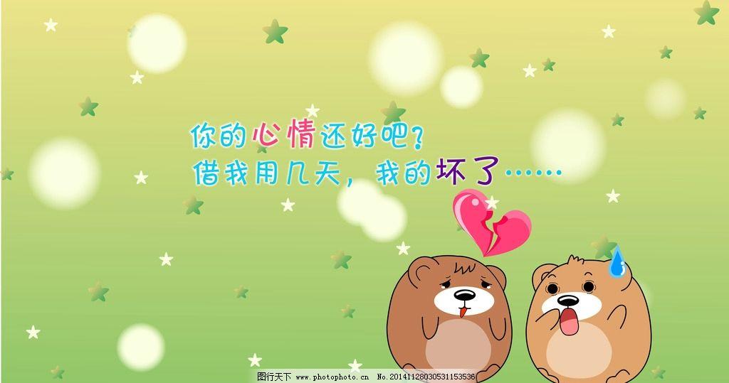 心情 心 爱 哎 快乐 朋友 陪伴 卡通 卡通动漫 设计 动漫动画 其他