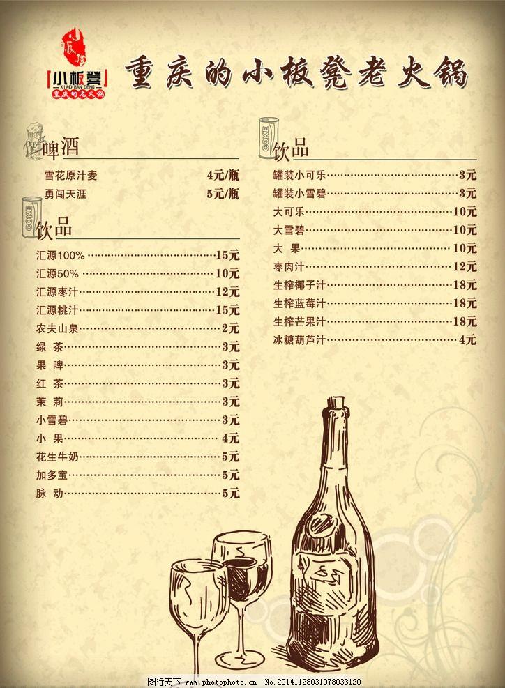 小板凳老火锅 重庆火锅 酒水单 价格表 酒杯简笔 浅黄色 唯美 设计图片