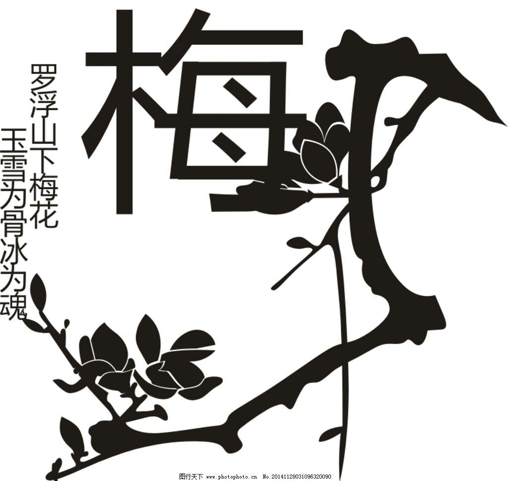 梅 矢量图 刻图 梅花 梅枝 硅藻泥图案 文化艺术 绘画书法 植物