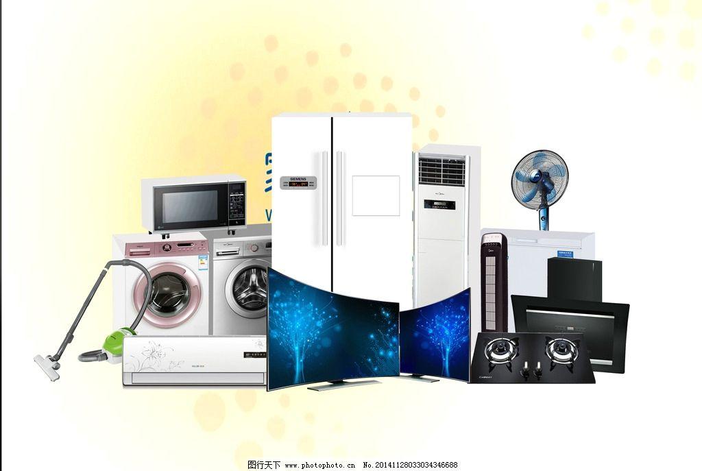 家电组合 冰箱 洗衣机 冷柜 电风扇 电视 彩电 烟机灶具 分层素材
