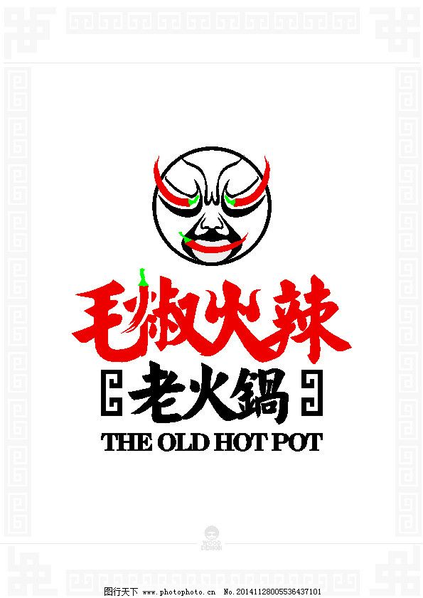 毛椒火锅logo设计