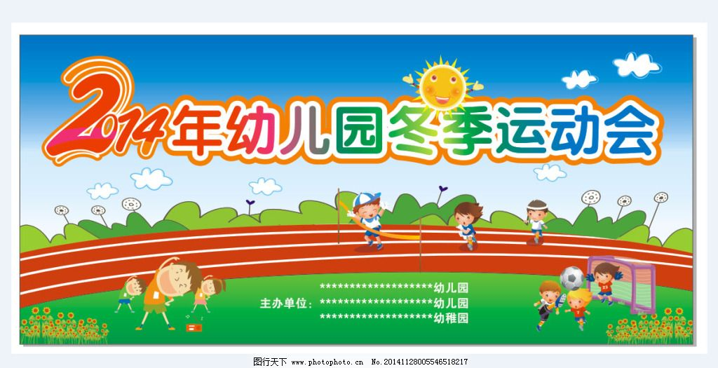 幼儿园冬季运动会高清cdr设计图