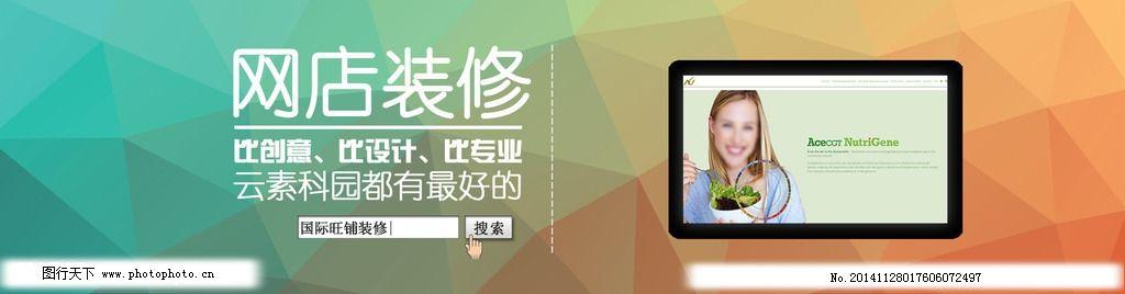 网店装修 背景图 banner 素材 推广 设计 web界面设计 其他模板 72dpi
