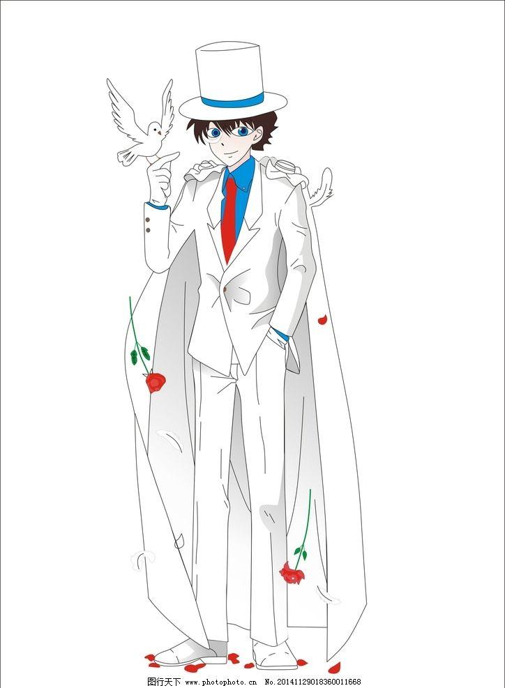怪盗基德 卡通人物 矢量卡通 矢量动漫素材 名侦探柯南 矢量素材