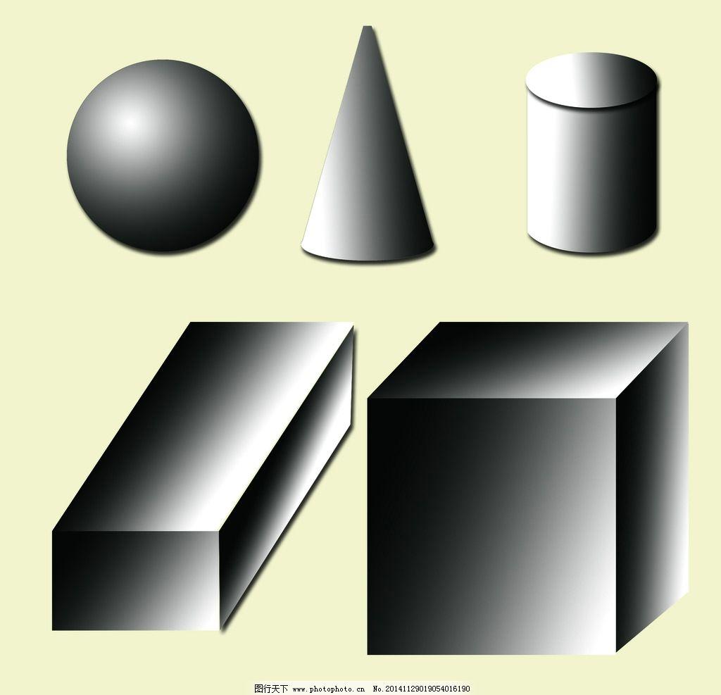 立体几何图形 球体 正方体 圆锥 圆柱 长方体 设计广告作品-写出长图片