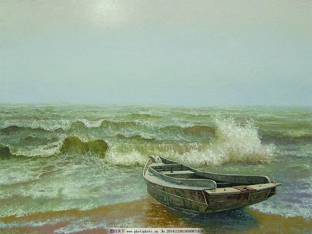 美术 油画 风景 海景 海浪 海滩 木船 设计 文化艺术 绘画书法 72dpi