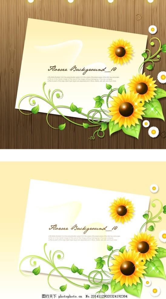 藤蔓向日葵 清新向日葵 手绘向日葵 向日葵边框 花朵信件模板 炫彩
