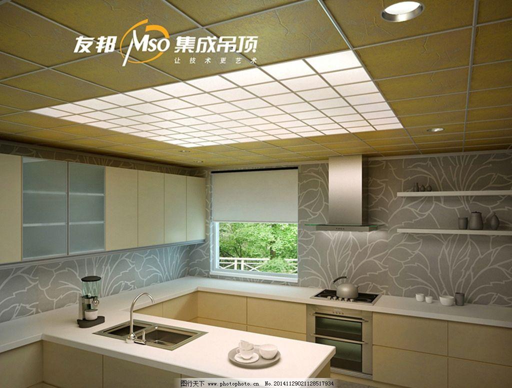 照明 灯具 装修 吊顶 设计 友邦吊顶效果图 设计 3d设计 室内模型 72