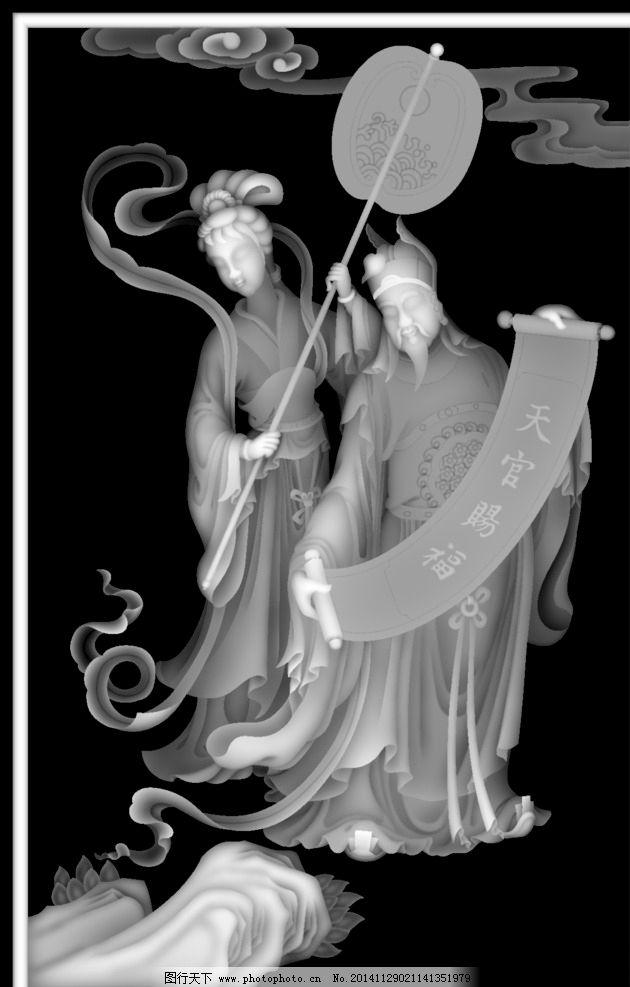 灰度图 实木雕刻 bmp 黑白图 精雕图 设计 3d设计 3d设计 49dpi bmp