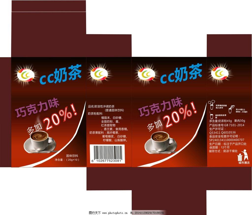 食品包装 巧克力味 奶茶 平面图 标志 广告设计 包装设计