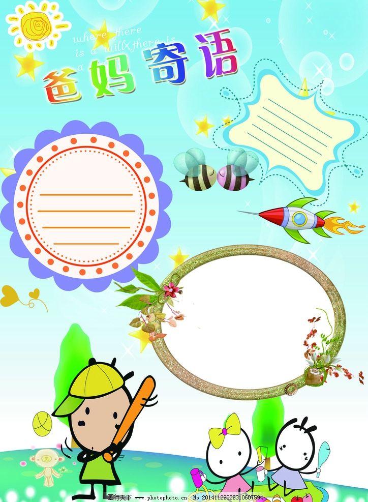 学校宣传册封面_成长档案手册图片_画册设计_广告设计_图行天下图库