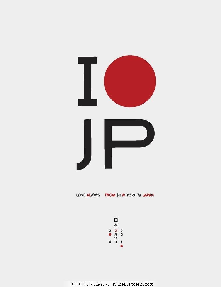 日本logo图片