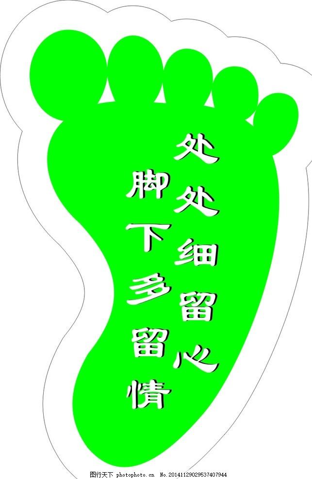 环保标语牌