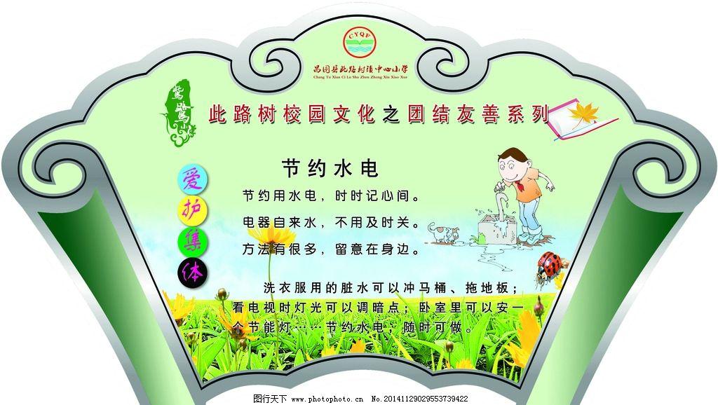展板 小学 学校 节约水电 背景 人物 草地 设计 广告设计 广告设计