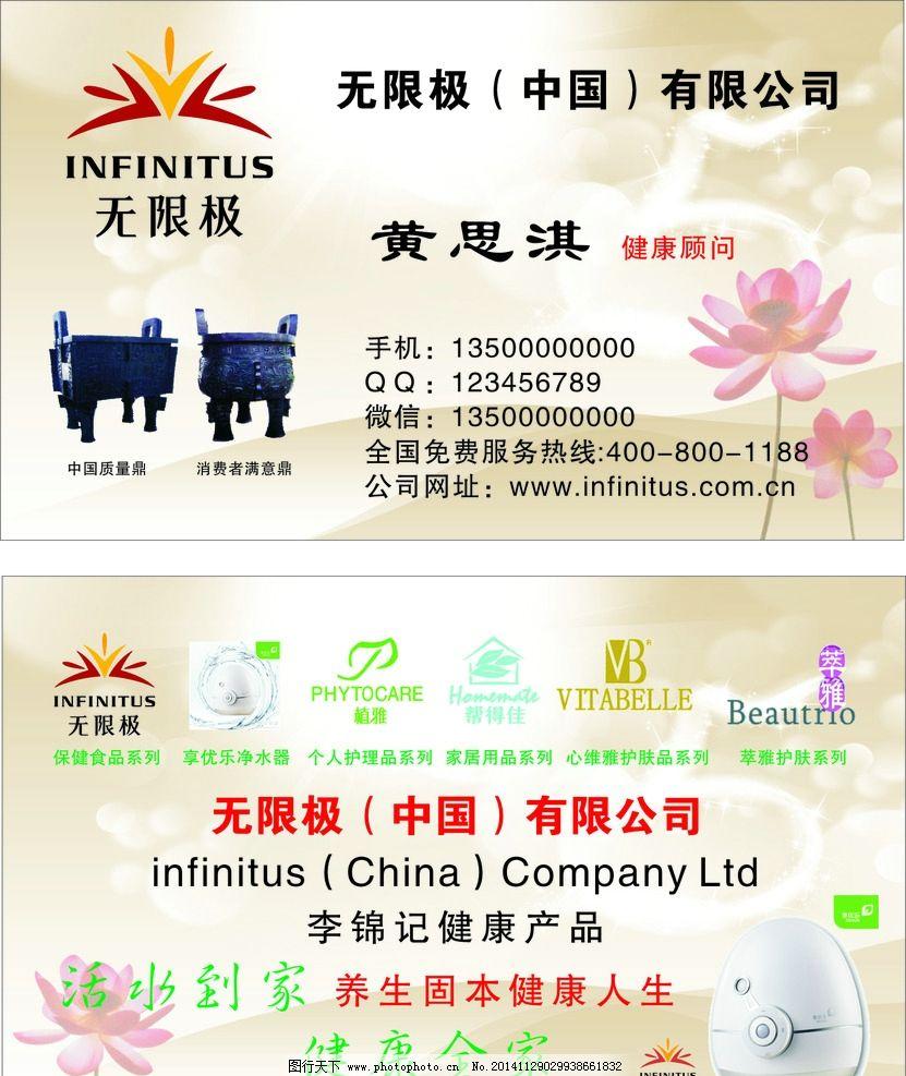 无限极名片 无限极素材 无限极模板 模板下载 名片卡片 广告设计 矢量