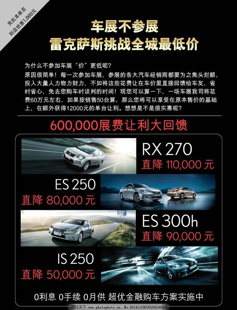 雷克萨斯宣传单画面 汽车专辑 广告设计