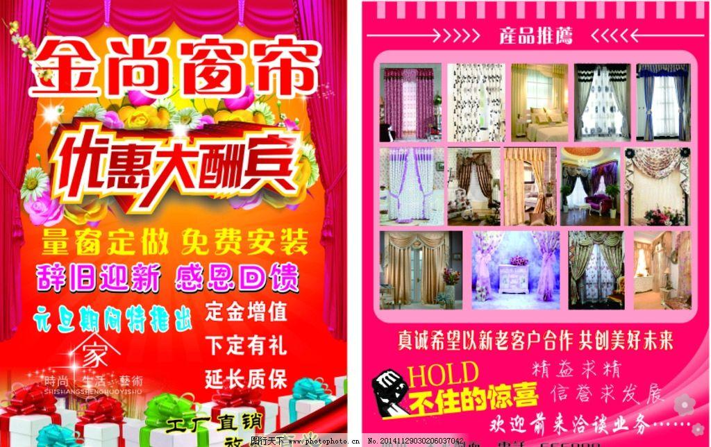 窗帘传单设计图片_窗帘传单设计图片分享