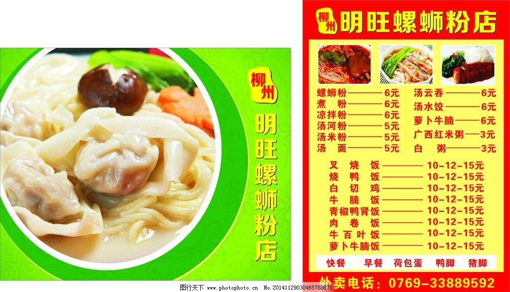 柳州菜牌 菜牌模版 快餐菜单 菜海报 kt板  设计 广告设计 菜单菜谱
