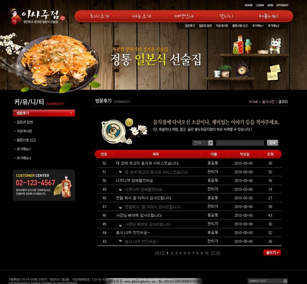 韩国酷站 美食网站模板 美食首页 网站模板 食品网页 美食网页 设计