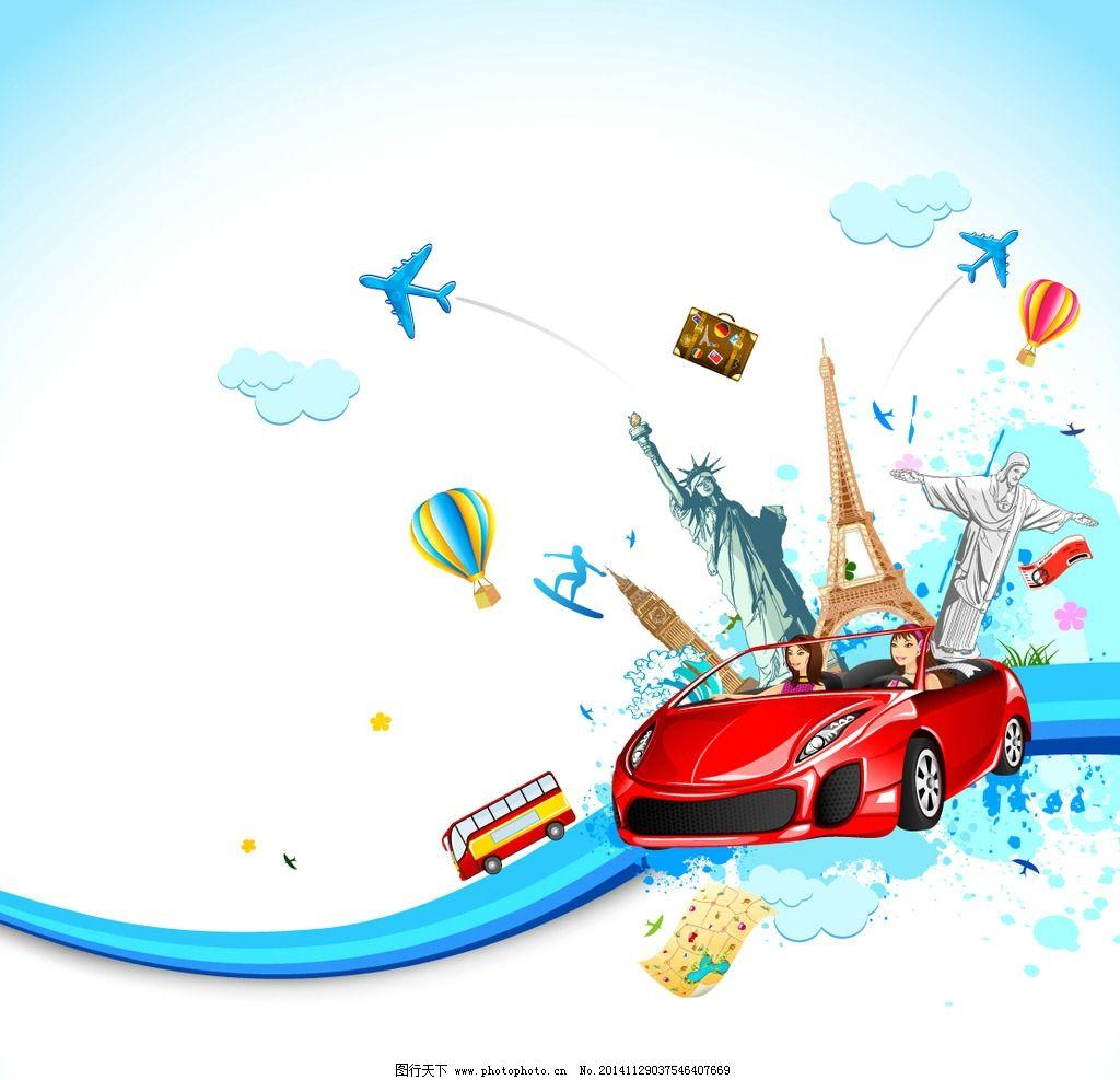 卡通背景 旅游背景 旅游汽车 旅游海报 旅游广告 蓝色条纹 卡通汽车