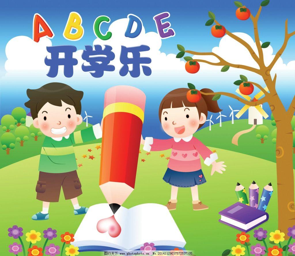 卡通树 英文字母 卡通学生 作业本 铅笔 花朵 蓝天 白云 草地 树木