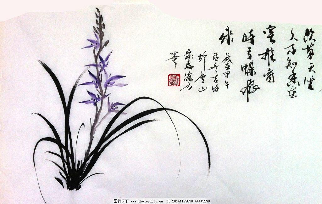 聚马凉石 书法 国画 兰花图片