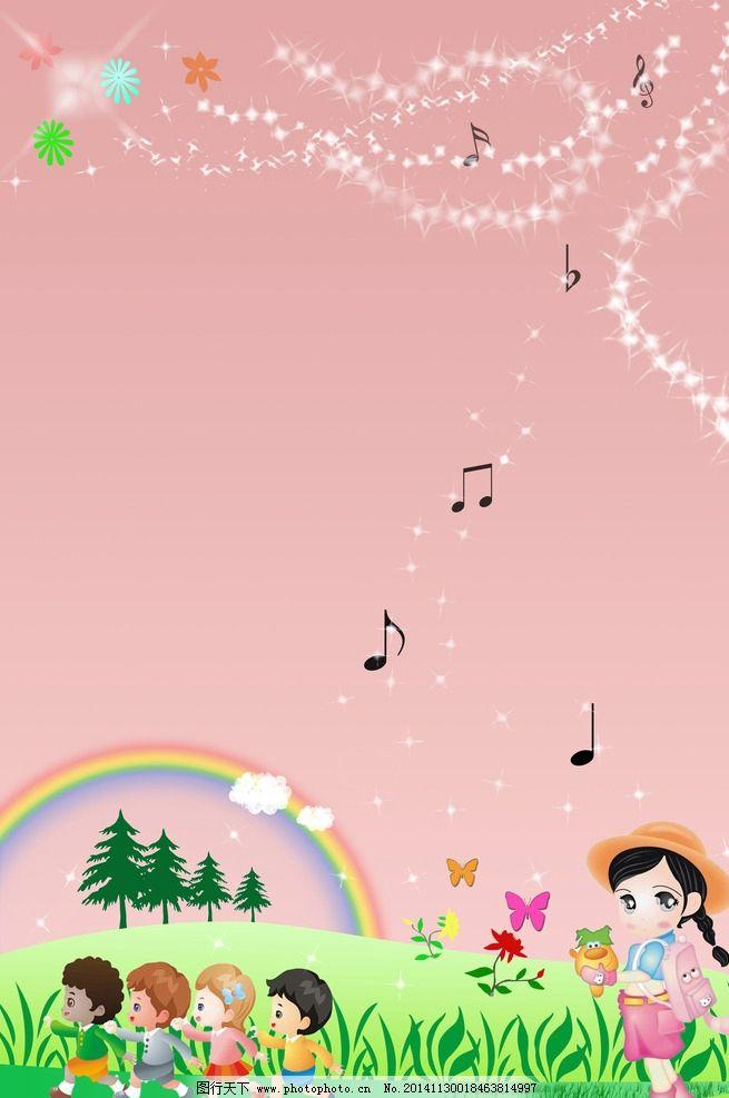 粉色卡通图片 粉色背景 卡通 卡通男孩 卡通女孩 奔跑中的小孩 彩虹