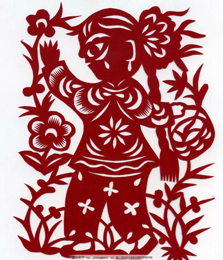 民间 手工 剪纸 画 设计 民间手工剪纸设计 设计 文化艺术 传统文化