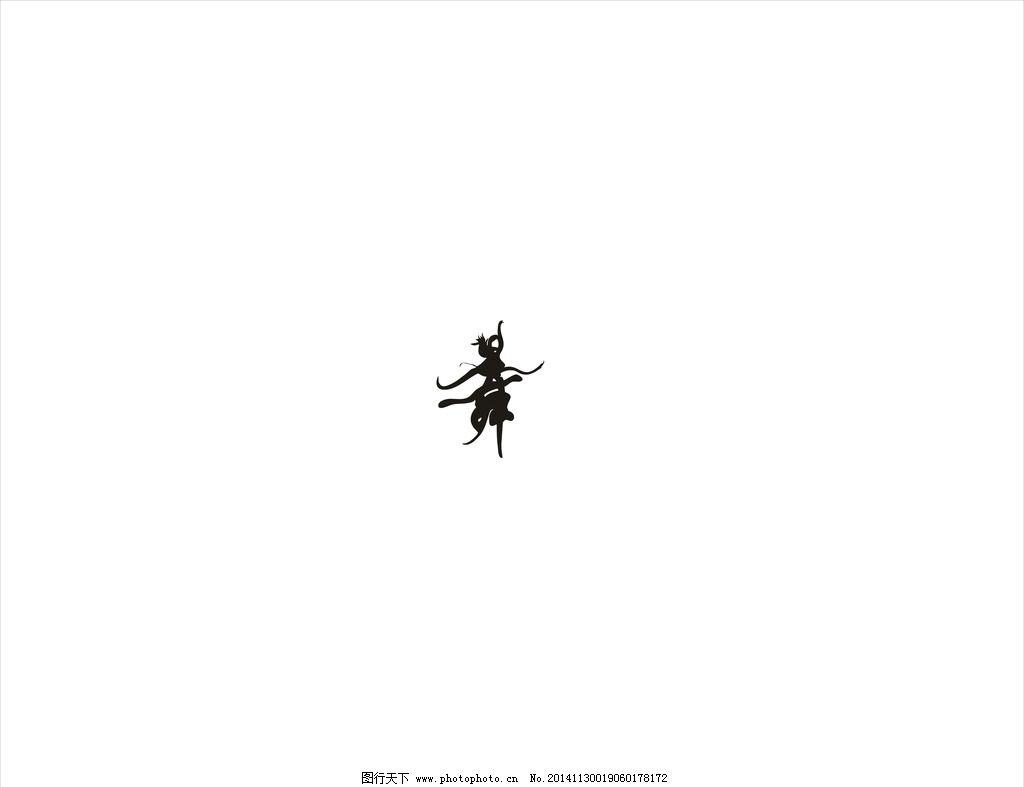 艺术舞 艺术字 舞蹈 舞设计 舞的设计 字体舞 黑色 跳舞 舞林