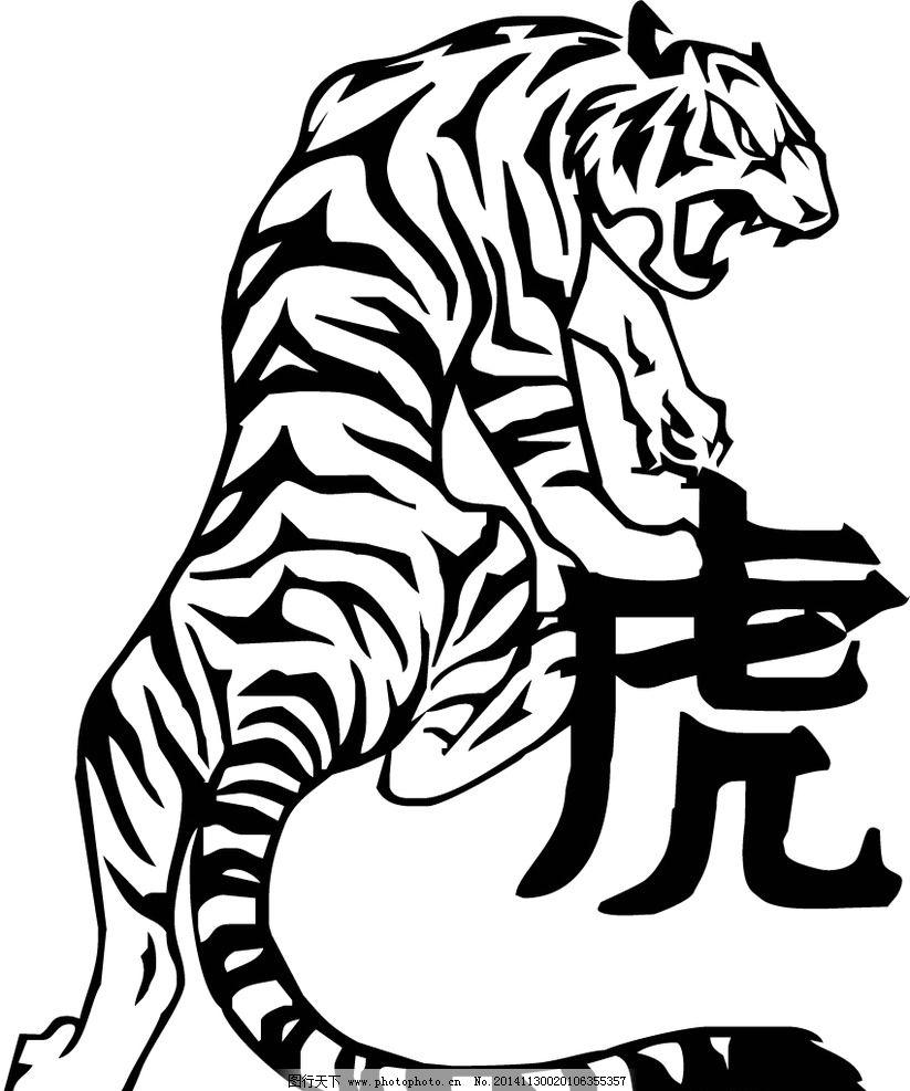 素描老虎 黑白色老虎图片
