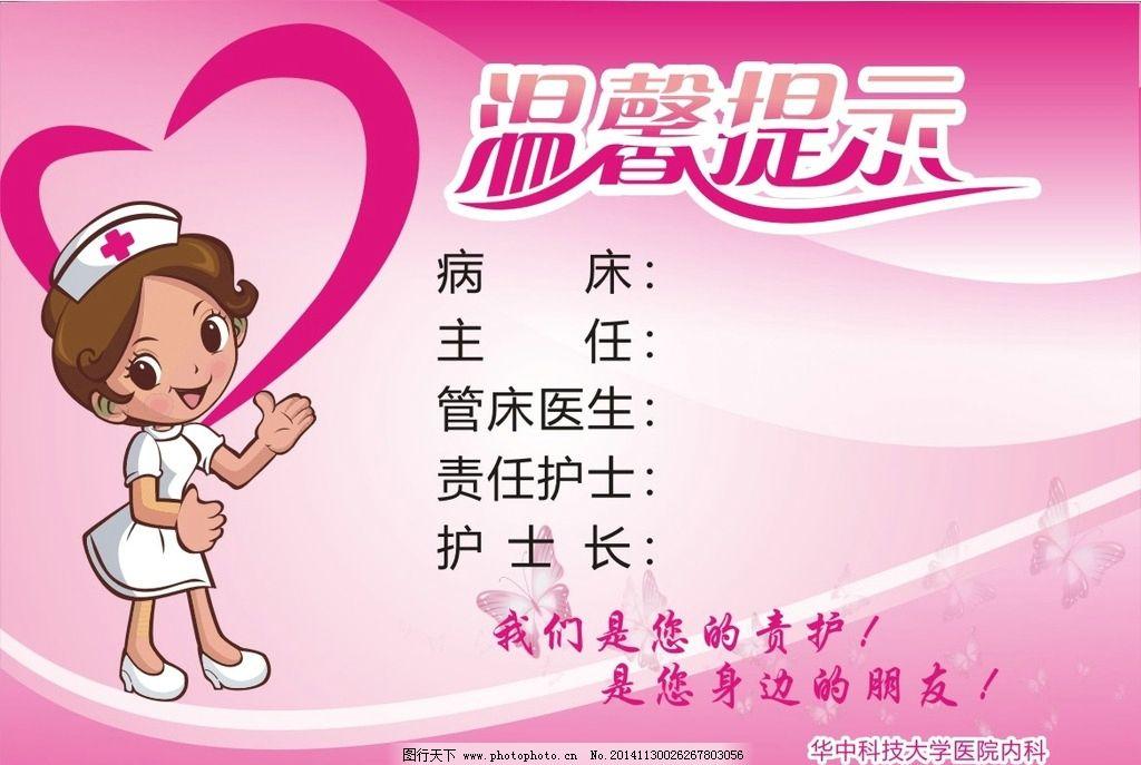 医院 温馨提示 粉色 粉红图片