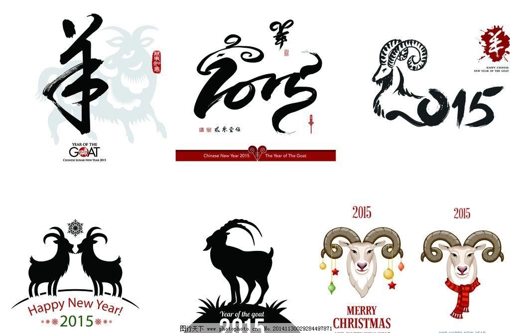 2015羊年 艺术字图片