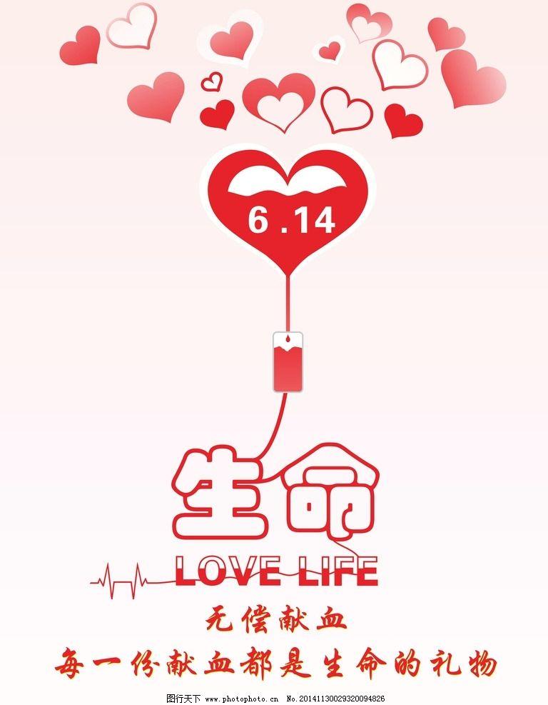 献血海报图片