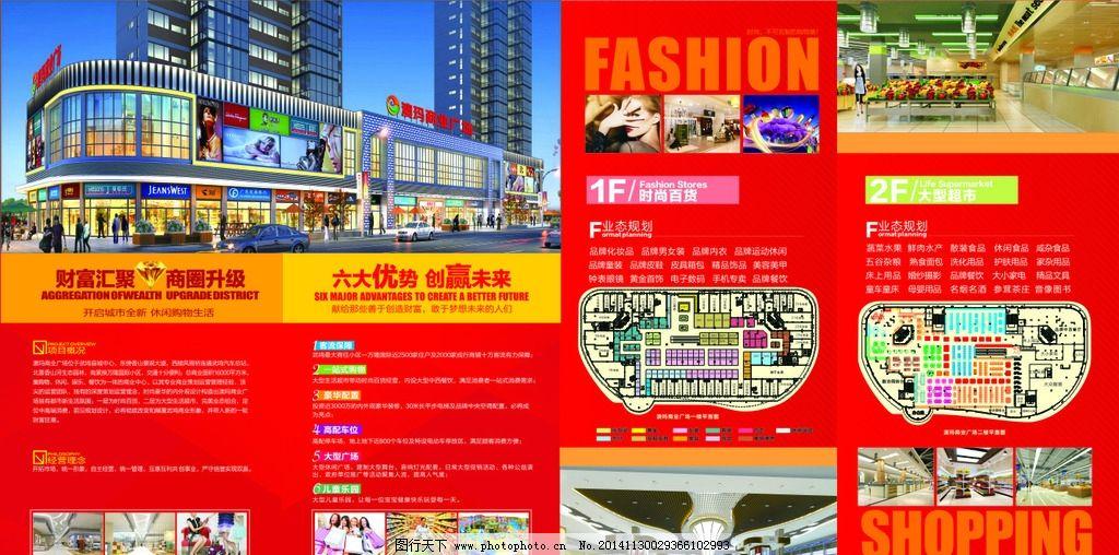 设计图库 广告设计 画册设计  招商 画册 手册 商业广场 超市 百货