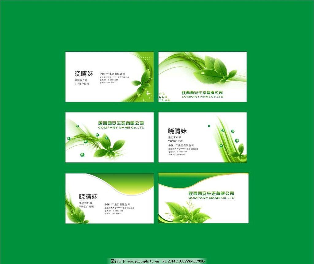 名片 绿色 树叶 生态 名片模版 名片 卡片 设计 广告设计 名片卡片
