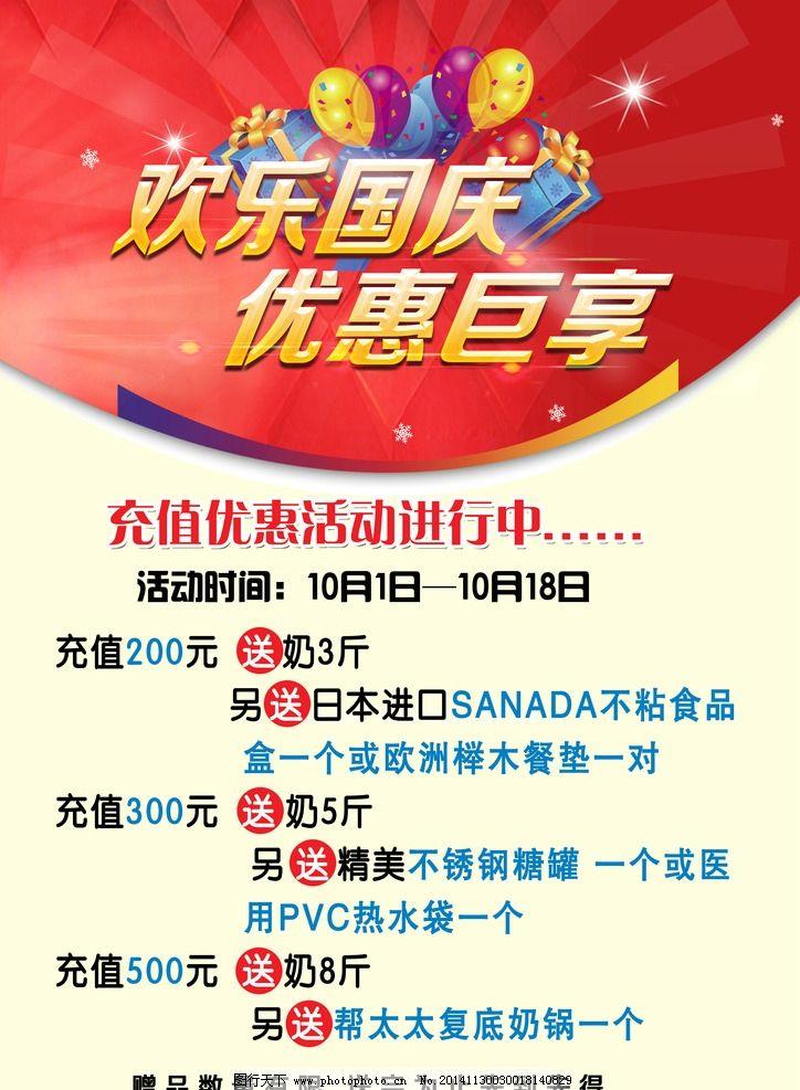 国庆活动海报 tif分层素材图片图片