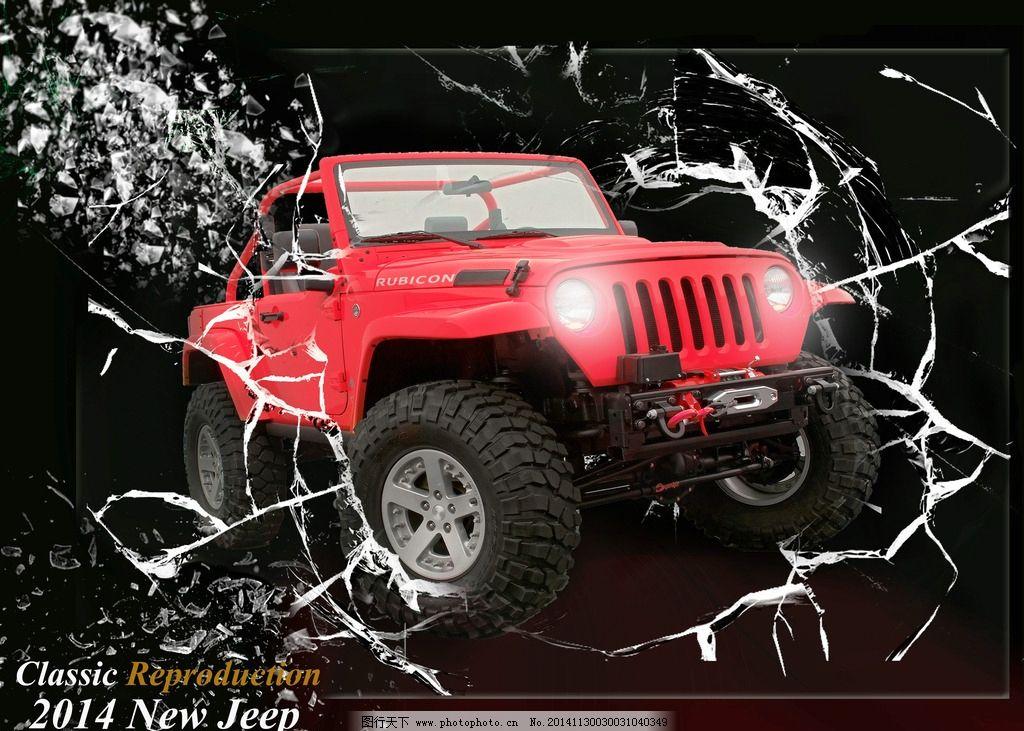jeep 汽车 玻璃 创意海报 汽车霸气海报 黑色 大气 海报psd类 设计