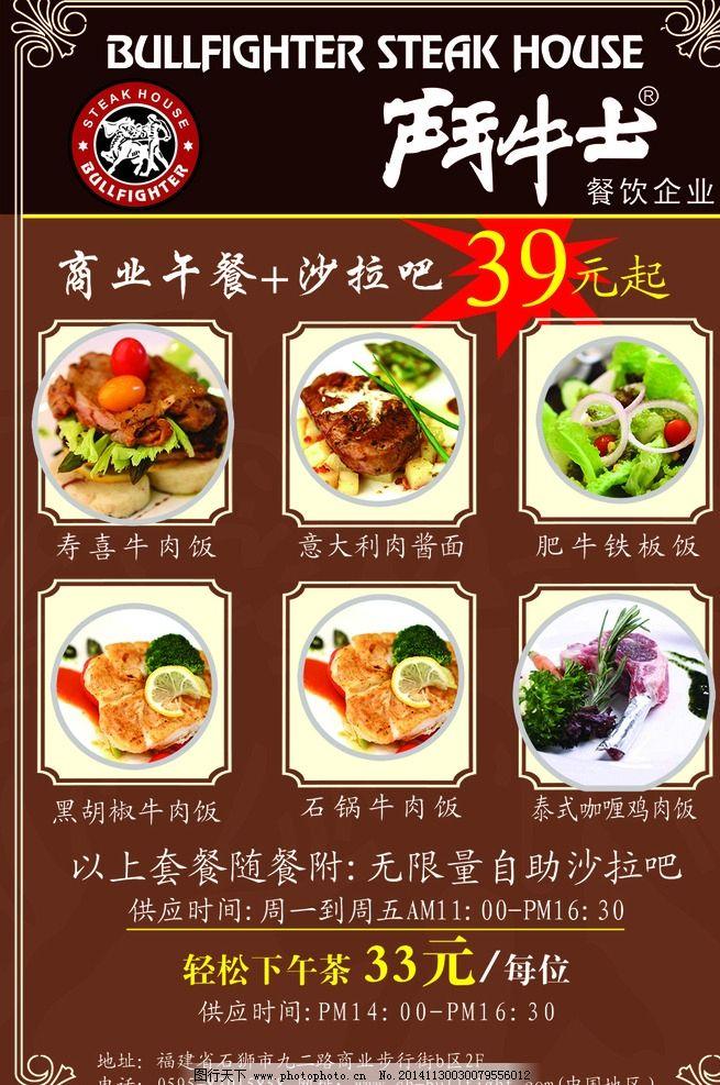 西餐厅海报 西餐厅菜单 西餐菜品 西餐厅宣传单图片