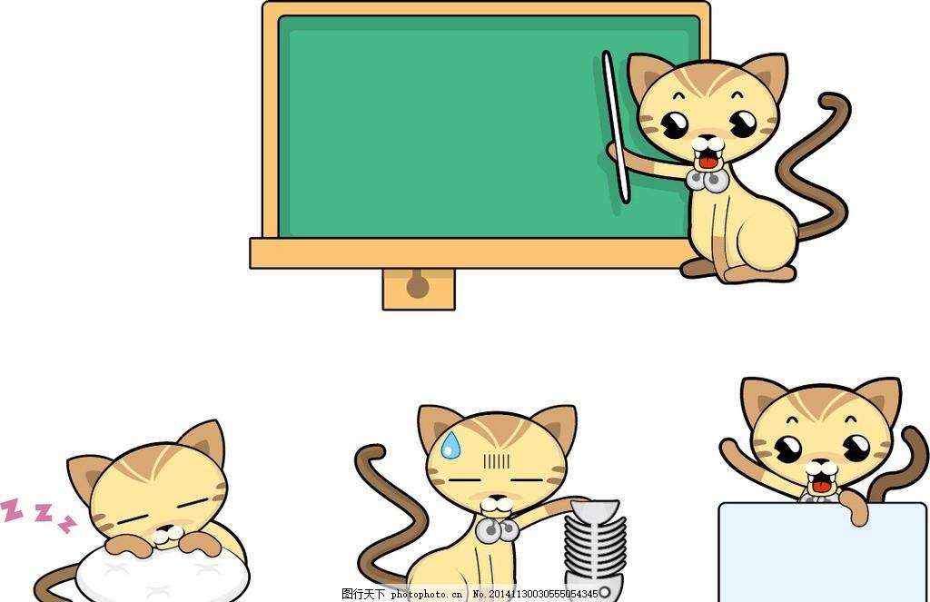 学习卡通插画 卡通小猫 爱学习的猫猫 可爱卡通小猫 上课的猫咪 学习