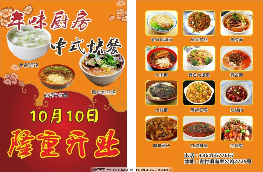 中式快餐图片