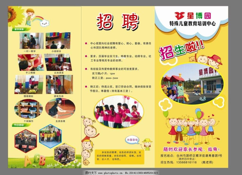 招生宣传单免费下载 幼儿园 招聘 招生 招生 招聘 海报 幼儿园