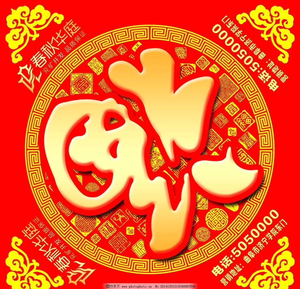 福字 百福图 中式花纹 圆形花框 地产标志 文化教育 设计 文化艺术图片